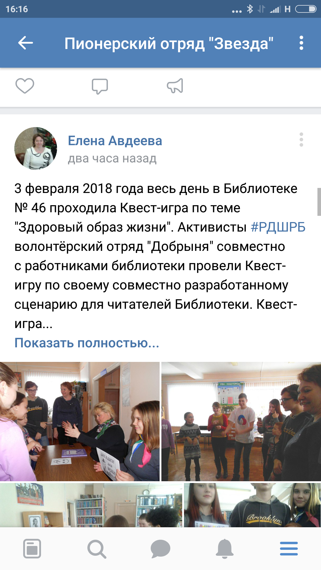 Screenshot 2018 02 04 16 16 32 063 com.vkontakte.android